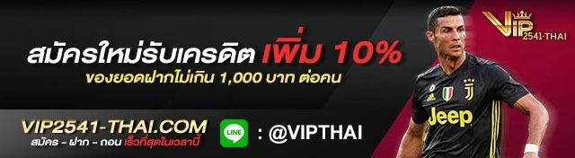 Vip2541, สมัคร vip2541, แทงบอลvip, คาสิโนออนไลน์, วีไอพี2541, สมัครวีไอพี 2541, sa gaming, sexy บาคาร่า, เว็บแทงบอลvip, vip2541 ถอน, สูตรบาคาร่า
