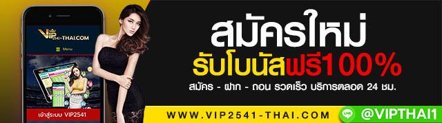 สมัครvip, vip2541,